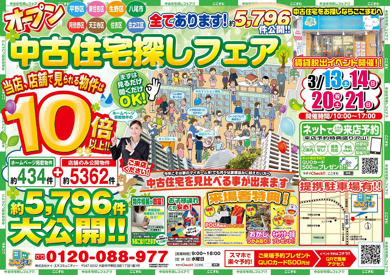 中古マンション・中古住宅お探しフェア開催中!