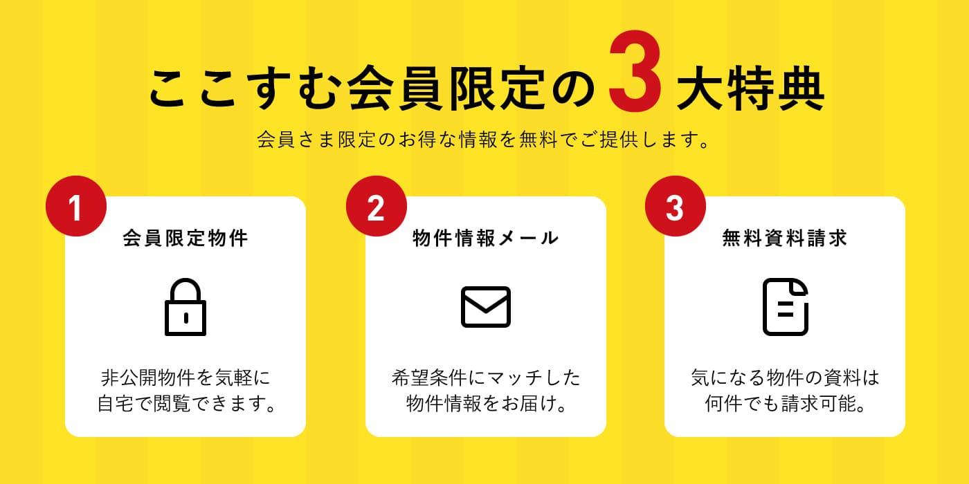 ここすむ会員限定の3大特典