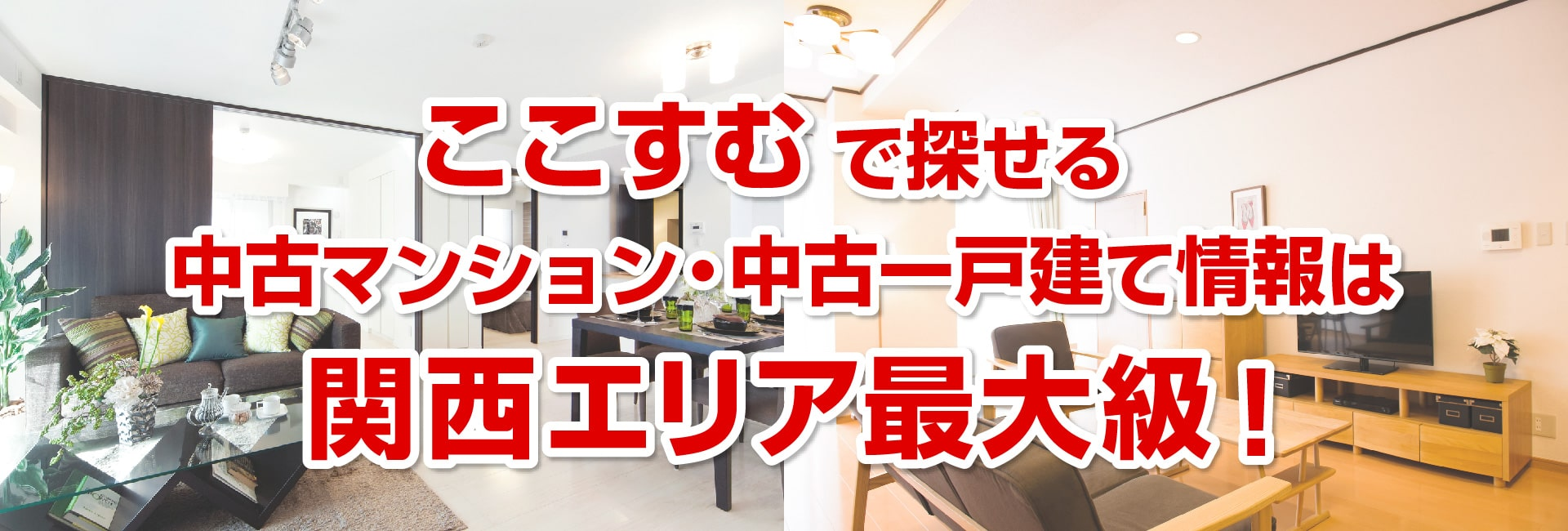 ここすむで探せる中古マンション・中古一戸建て情報は関西エリア最大級!